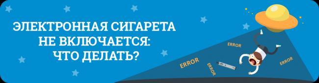 elektronnaya-sigareta-ne-vklyuchaetsya-chto-delat.png