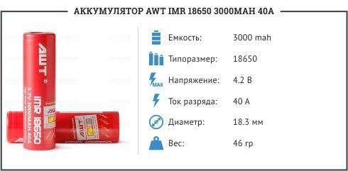 akkumulyator-awt-imr-18650-3000mah-40a.jpg