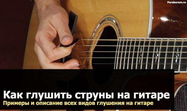 Kak-glushit-struny-na-gitare.jpg