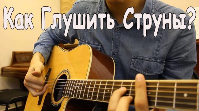 kak-glushit-struny-pri-igre-na-gitare-3.jpg