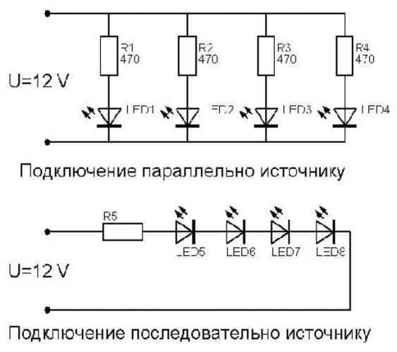 shemy-podklyucheniya-led-podsvetki-v-avto.jpg
