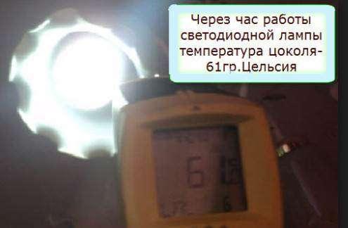 greetsya-li-svetodiodnaya-lampa-ili-net.jpg