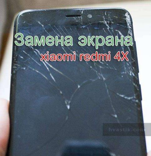 remont-display-xiaomi-redmi-4x-1-550x567.jpg