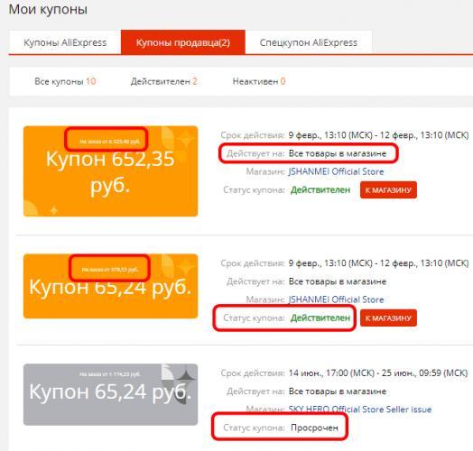 proveryaem-statusy-kuponov-v-razdele-moi-kupony.png
