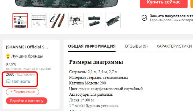 napisat-prodavtsu-magazina-na-aliekspress.png