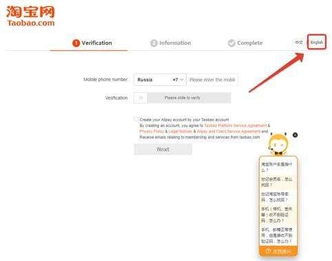 kak-zakazyvat-s-taobao5.jpg