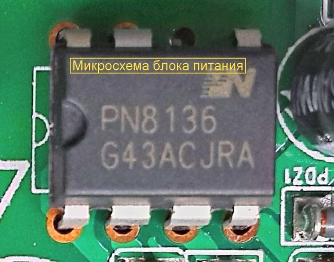 ШИМ-микросхема-блока-питания.jpg