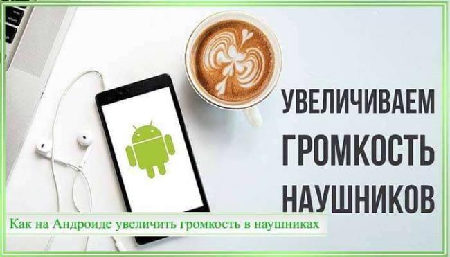kak-uvelichit-gromkost-na-androide-v-naushnikah.jpg