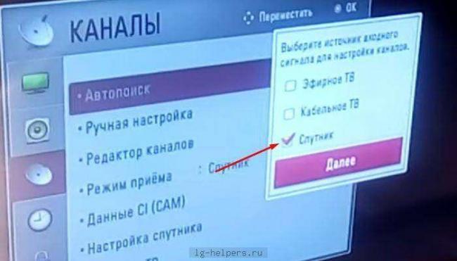 Kak-nastroit-televizor-LG-dlya-priema-sputnikovogo-TV.jpg