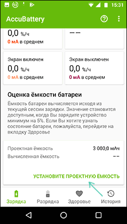 Установка паспортной емкости аккумулятора в AccuBattery