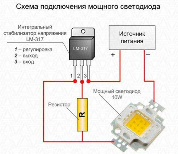 shema-podklyucheniya-led-10-vatt.jpg