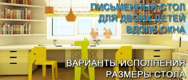 stol-pismennyy-dlya-dvoih-detey-vdol-okna.jpg
