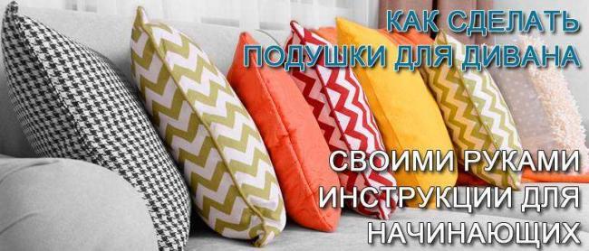 podushki-dlya-divana-svoimi-rukami.jpg