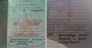 18 доказательств того, что записи в военных билетах смешнее анекдотов!