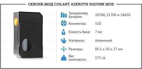 coilart-azeroth-squonk-mod.jpg
