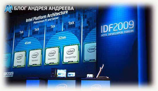 intel-2009-god-forum.jpg